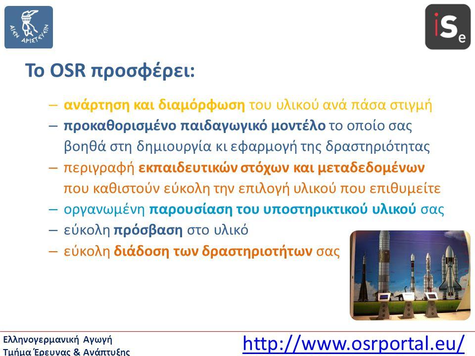 Ελληνογερμανική Αγωγή Τμήμα Έρευνας & Ανάπτυξης To OSR προσφέρει: – ανάρτηση και διαμόρφωση του υλικού ανά πάσα στιγμή – προκαθορισμένο παιδαγωγικό μο