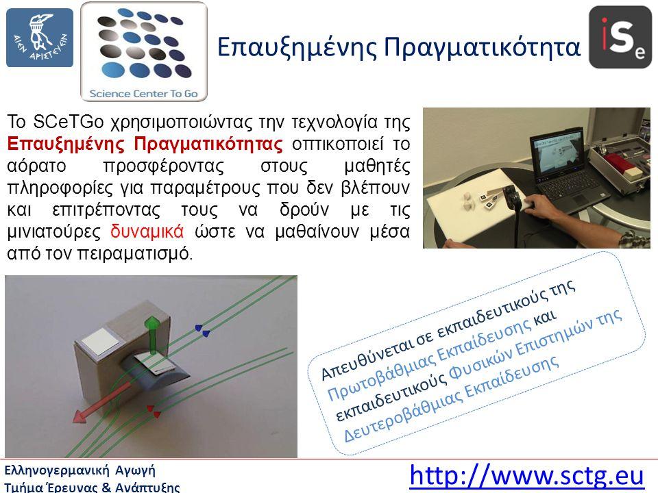 Ελληνογερμανική Αγωγή Τμήμα Έρευνας & Ανάπτυξης Απευθύνεται σε εκπαιδευτικούς της Πρωτοβάθμιας Εκπαίδευσης και εκπαιδευτικούς Φυσικών Επιστημών της Δε