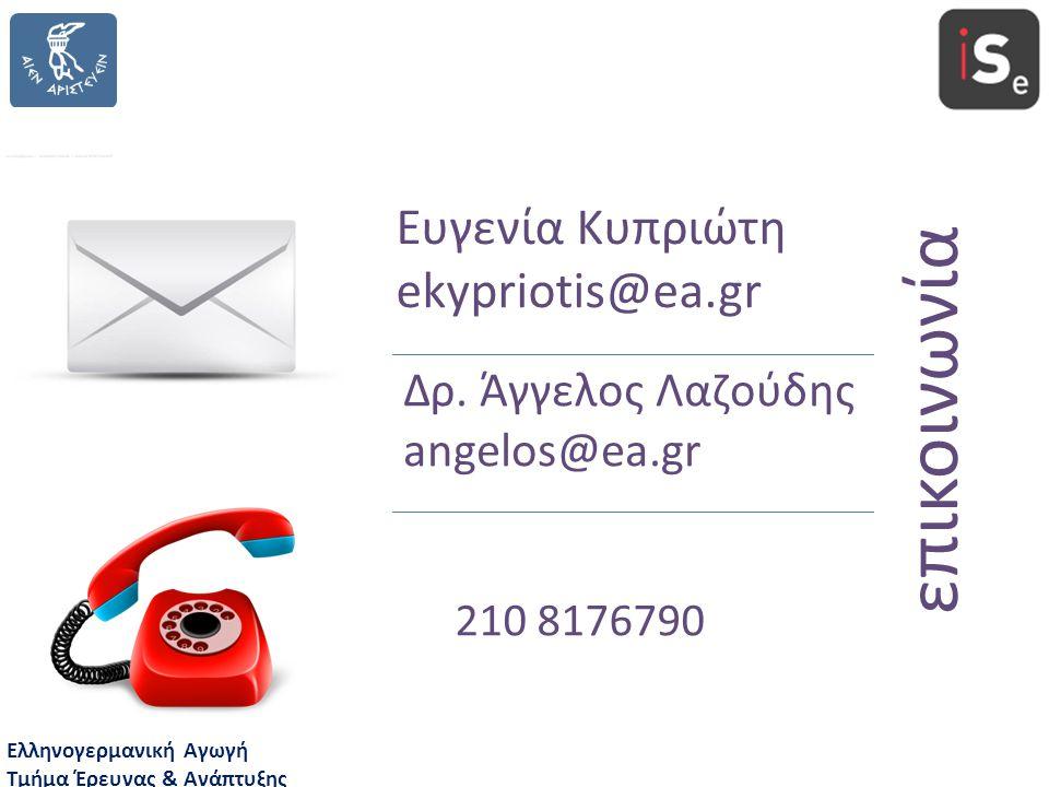 Ελληνογερμανική Αγωγή Τμήμα Έρευνας & Ανάπτυξης Ευγενία Κυπριώτη ekypriotis@ea.gr Δρ. Άγγελος Λαζούδης angelos@ea.gr επικοινωνία 210 8176790
