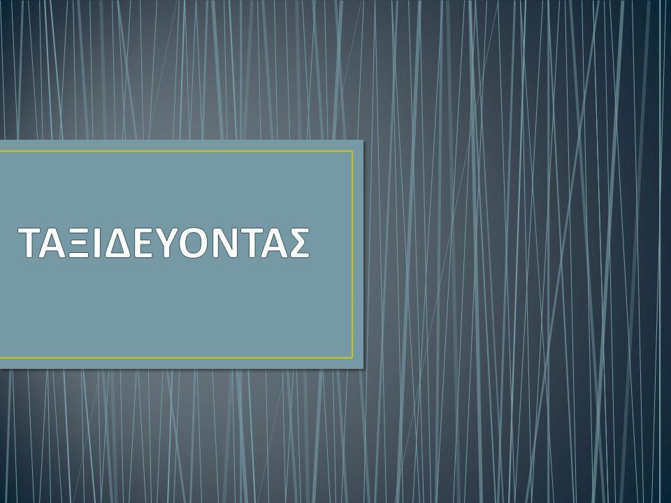 ΠΑΡΑΔΟΣΙΑΚΑ ΤΡΑΓΟΥΔΙΑ:  ΑΛΕΞΑΝΔΡΙΤΣΑ  ΑΝΑΔΙΑΒΑΙΝΕΙ ΤΟ ΠΟΥΛΙ  ΑΠΟ ΞΕΝΟ ΜΕΡΟΣ ΚΙ ΑΠΟ ΜΑΚΡΥΝΟ  ΑΥΤΑ ΤΑ ΜΑΥΡΑ ΠΟΥ ΦΟΡΕΙΣ  ΑΥΤΟΣ ΠΟΥ ΣΕΡΝΕΙ ΤΟ ΧΟΡΟ  ΔΕ ΣΕ ΘΑΡΟΥΣΑ, ΘΑΛΑΣΣΑ  ΔΟΣ ΜΕ, ΜΑΝΕ Μ , ΤΟ ΧΕΡΙ ΣΟΥ  ΕΝΑ ΜΙΚΡΟ ΤΟΥΡΚΟΠΟΥΛΟ  ΞΗΜΕΡΩΣ Η ΑΝΑΤΟΛΗ  ΠΗΓΑ ΣΤΟΝ ΠΕΡΑ ΜΑΧΑΛΑ  ΚΑΙ ΑΛΛΑ…