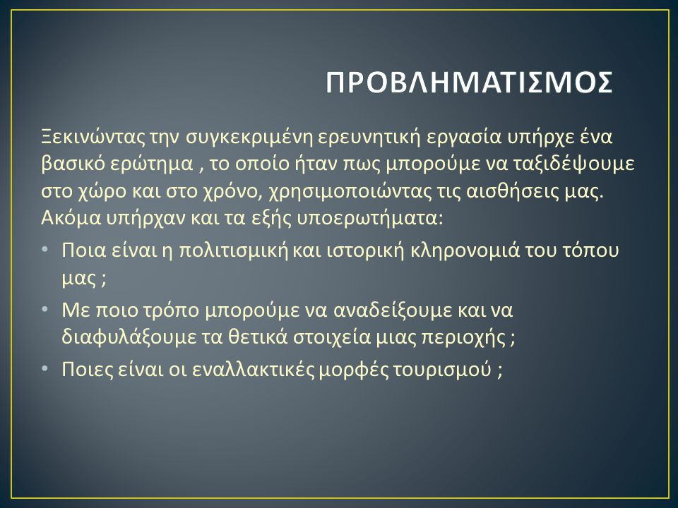 ΗΘΗ-ΕΘΙΜΑ: