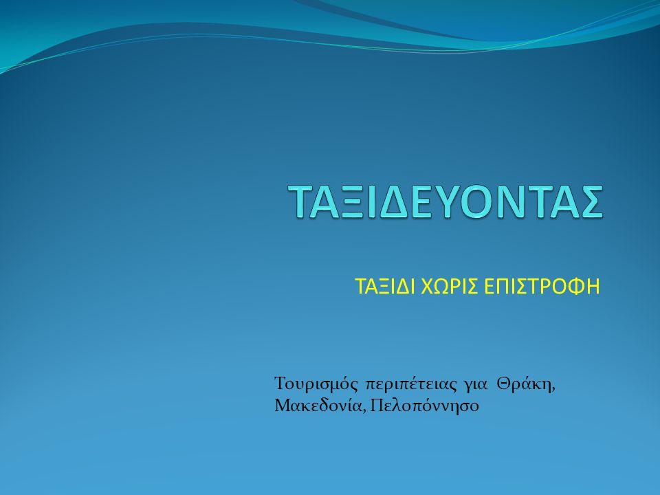 ΤΑΞΙΔΙ ΧΩΡΙΣ ΕΠΙΣΤΡΟΦΗ Τουρισμός περιπέτειας για Θράκη, Μακεδονία, Πελοπόννησο