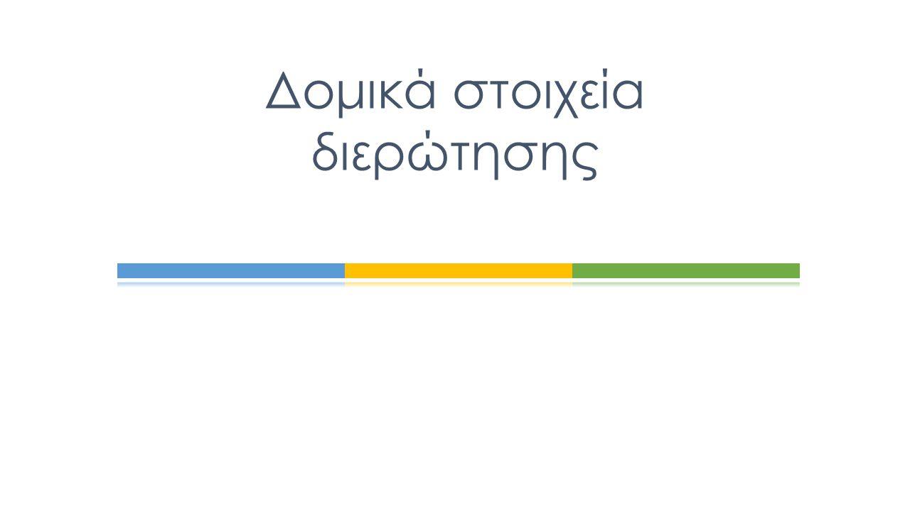Ενέργειες εκπαιδευτικού: Διερεύνηση μαθησιακού προφίλ 1.Προτιμητέοι τρόποι μάθησης2.Στρατηγικές συνεργασίας3.Αυτοαξιολόγηση • Προσωπικές συνεντεύξεις; • Επαφή με γονείς; • Μικρο-διδασκαλία στρατηγικών συνεργατικής μάθησης • Χρήσιμη διαδικασία και για εκπαιδευτικό και για μαθητή