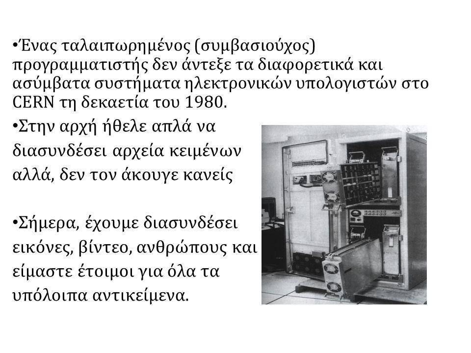 • Ένας ταλαιπωρημένος (συμβασιούχος) προγραμματιστής δεν άντεξε τα διαφορετικά και ασύμβατα συστήματα ηλεκτρονικών υπολογιστών στο CERN τη δεκαετία του 1980.