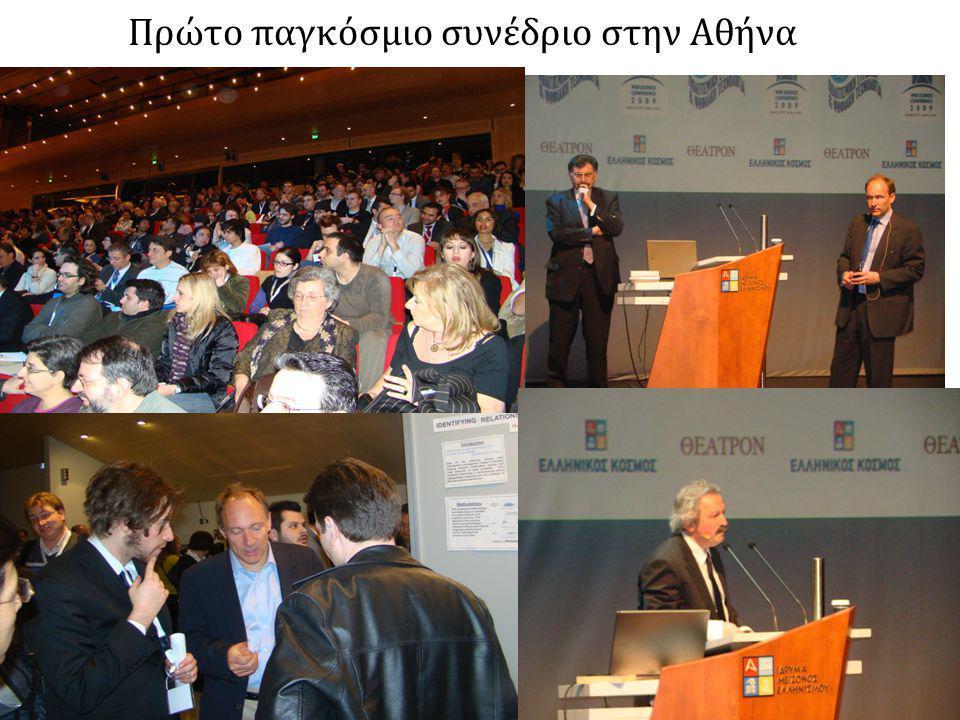 Πρώτο παγκόσμιο συνέδριο στην Αθήνα