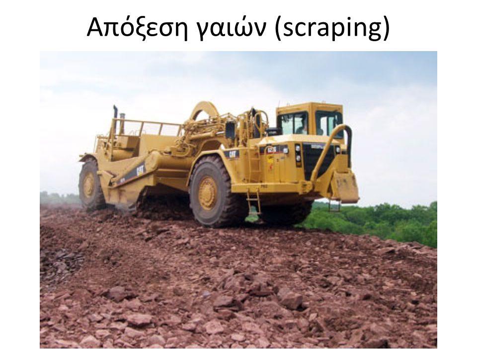 Οι πέντε φάσεις των χωματουργικών εργασιών: 1.Εξόρυξη 2.Φόρτωση 3.Μεταφορά 4.Απόθεση 5.Συμπύκνωση Οι αποξεστήρες γαιών (scrapers), όπως και οι προωθητές γαιών (bulldozers), ανάλογα με τις συνθήκες είναι δυνατό να χρησιμοποιηθούν και για τις πέντε φάσεις.