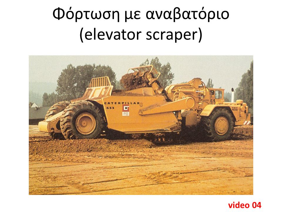 2 videos 5.CAT conventional & push-pull scrapers operating tips (33 min) 6.Dozer – scrapers system (9 min)
