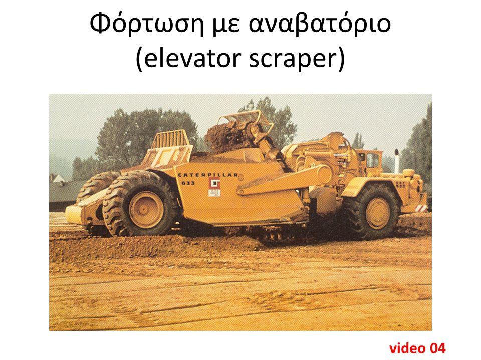 Φόρτωση με αναβατόριο (elevator scraper) video 04
