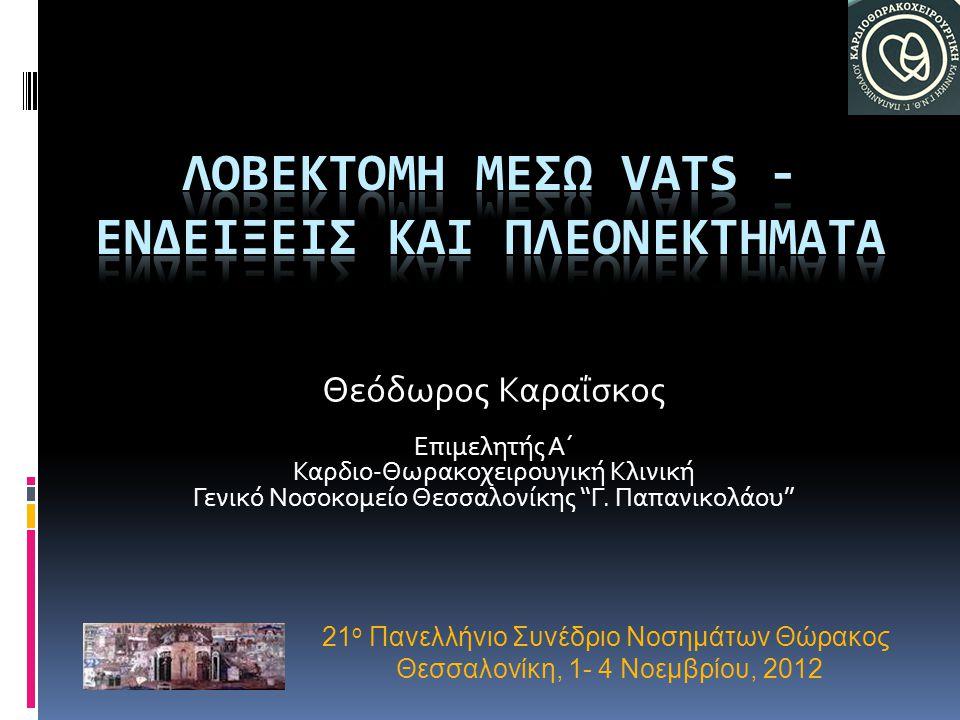 Θεόδωρος Καραΐσκος Επιμελητής Α΄ Καρδιο-Θωρακοχειρουγική Κλινική Γενικό Νοσοκομείο Θεσσαλονίκης ''Γ. Παπανικολάου'' 21 ο Πανελλήνιο Συνέδριο Νοσημάτων