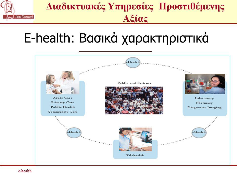 Διαδικτυακές Υπηρεσίες Προστιθέμενης Αξίαςe-health E-health: Βασικά χαρακτηριστικά