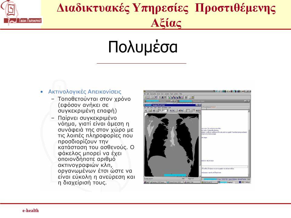 e-health Πολυμέσα