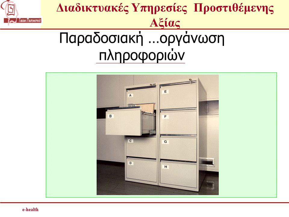 Διαδικτυακές Υπηρεσίες Προστιθέμενης Αξίαςe-health Οργάνωση ιατρικών δεδομένων •Χειρόγραφος ιατρικός φάκελος •Μηχανογραφημένος ιατρικός φάκελος •ΣΔΒΔ για την οργάνωση ιατρικών Δεδομένων