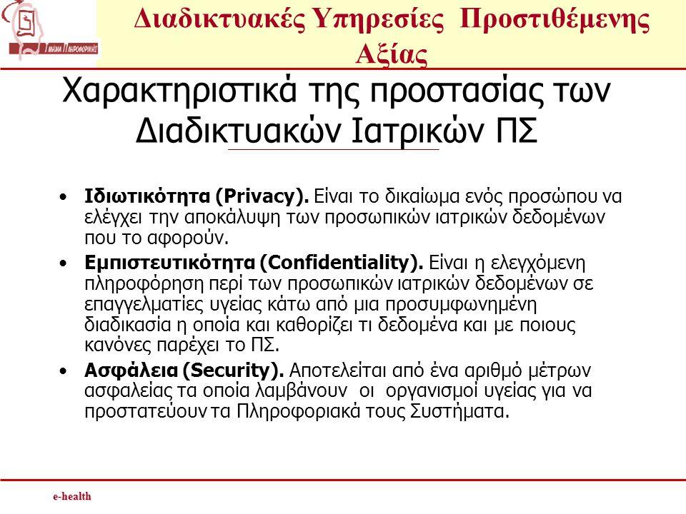Διαδικτυακές Υπηρεσίες Προστιθέμενης Αξίαςe-health Χαρακτηριστικά της προστασίας των Διαδικτυακών Ιατρικών ΠΣ •Ιδιωτικότητα (Privacy).