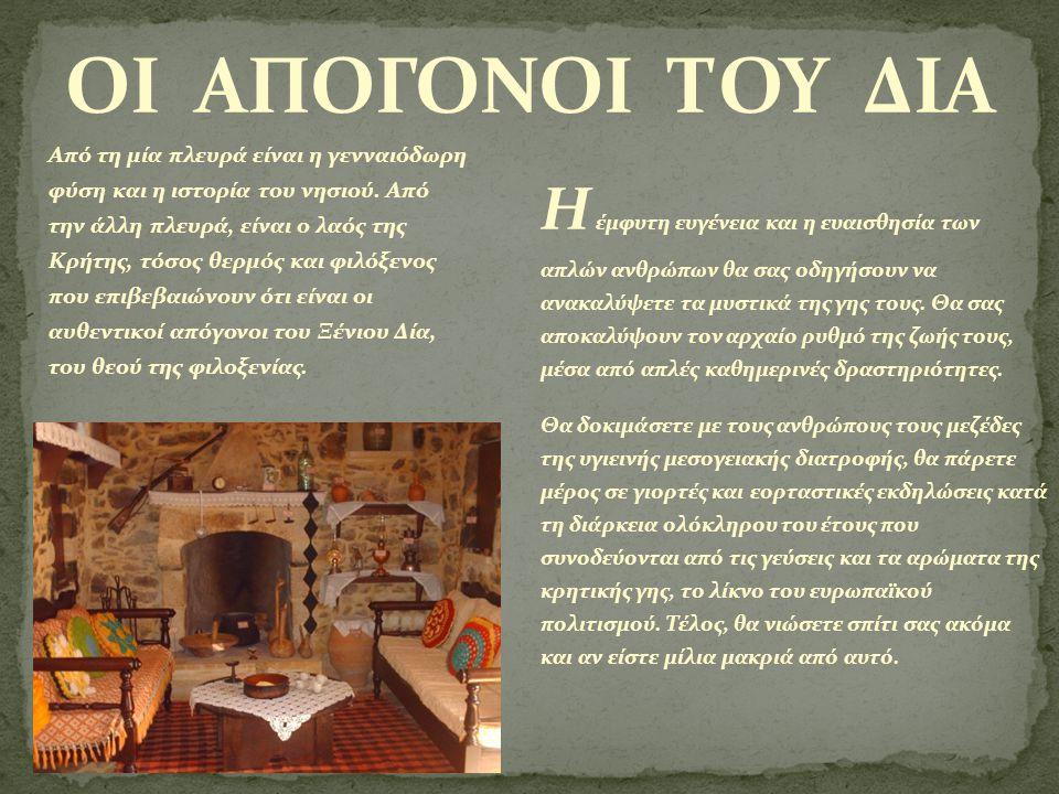 Από τη μία πλευρά είναι η γενναιόδωρη φύση και η ιστορία του νησιού. Από την άλλη πλευρά, είναι ο λαός της Κρήτης, τόσος θερμός και φιλόξενος που επιβ