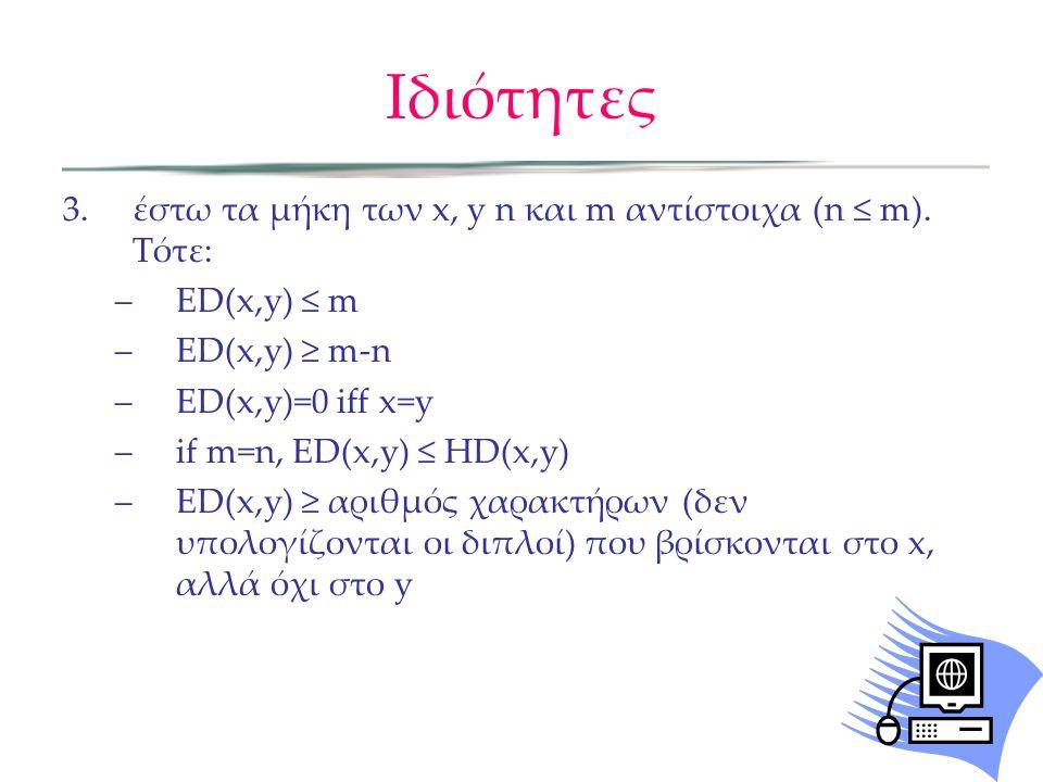 Ιδιότητες 3.έστω τα μήκη των x, y n και m αντίστοιχα (n ≤ m).