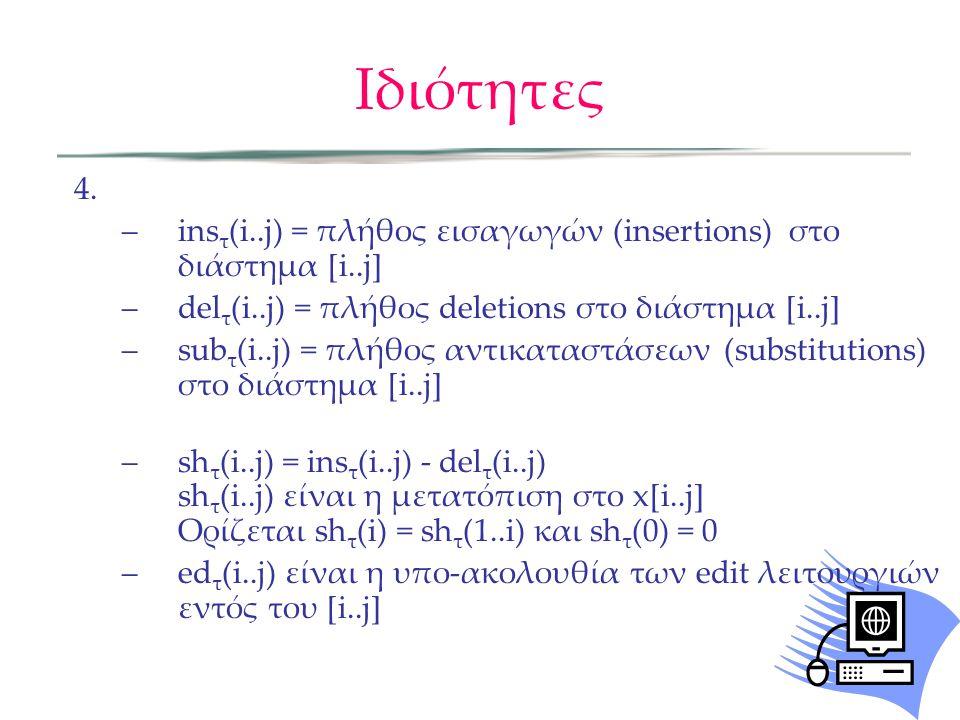 Ιδιότητες 4.