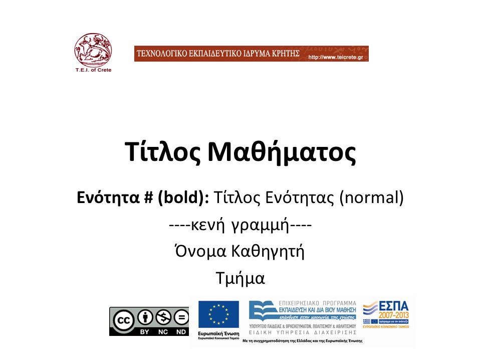 Άδειες Χρήσης • Το παρόν εκπαιδευτικό υλικό υπόκειται σε άδειες χρήσης Creative Commons.