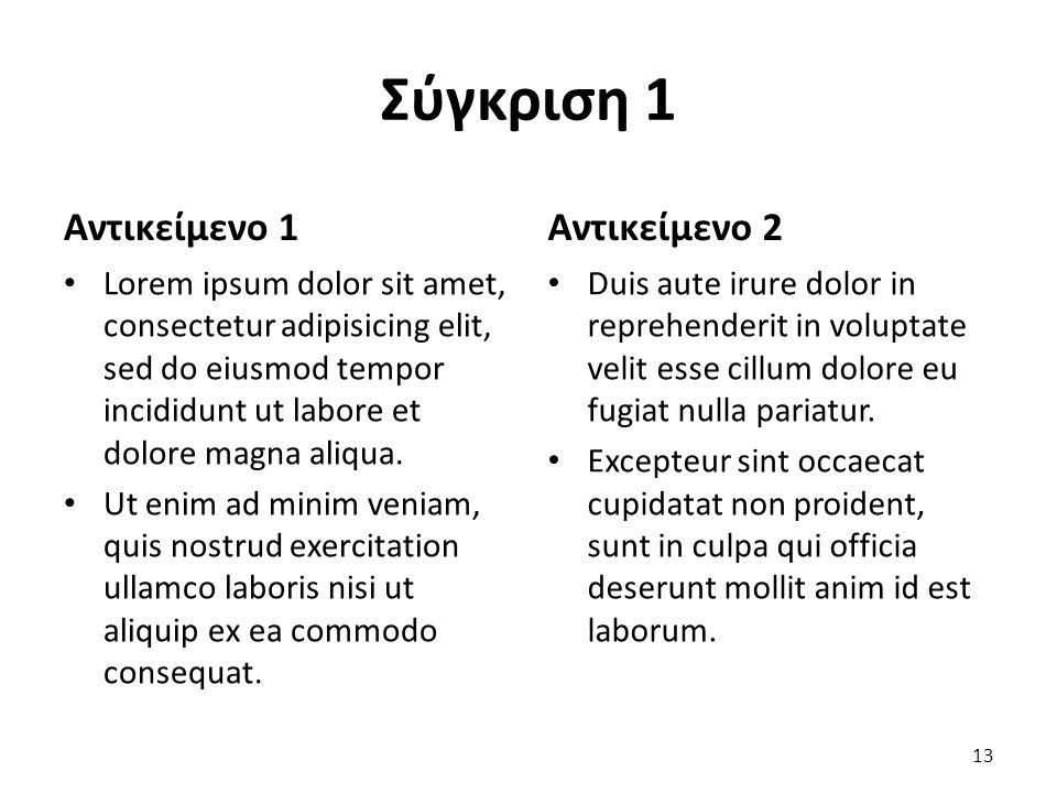 Σύγκριση 1 Αντικείμενο 1 • Lorem ipsum dolor sit amet, consectetur adipisicing elit, sed do eiusmod tempor incididunt ut labore et dolore magna aliqua.