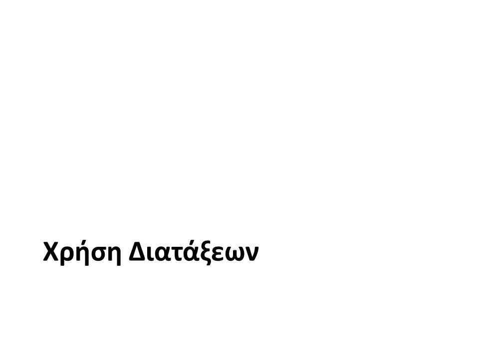Διαφάνεια Τίτλου υπότιτλος