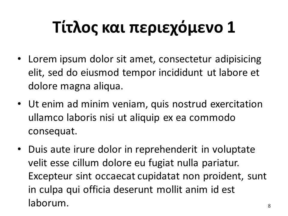 Τίτλος και περιεχόμενο 1 • Lorem ipsum dolor sit amet, consectetur adipisicing elit, sed do eiusmod tempor incididunt ut labore et dolore magna aliqua.