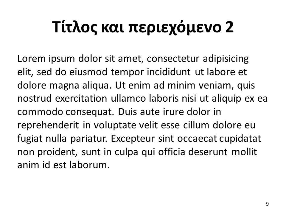 Οδηγίες (1 από 4) 1.Το πρότυπο παρουσίασης (template) περιέχει συγκεκριμένες διατάξεις διαφανειών.