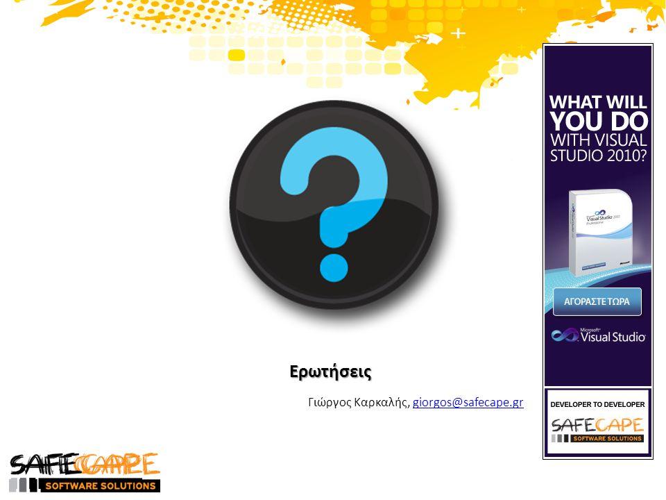 Ερωτήσεις Γιώργος Καρκαλής, giorgos@safecape.grgiorgos@safecape.gr
