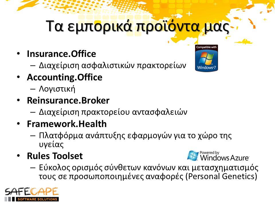 Τα εμπορικά προϊόντα μας • Insurance.Office – Διαχείριση ασφαλιστικών πρακτορείων • Accounting.Office – Λογιστική • Reinsurance.Broker – Διαχείριση πρακτορείου αντασφαλειών • Framework.Health – Πλατφόρμα ανάπτυξης εφαρμογών για το χώρο της υγείας • Rules Toolset – Εύκολος ορισμός σύνθετων κανόνων και μετασχηματισμός τους σε προσωποποιημένες αναφορές (Personal Genetics)