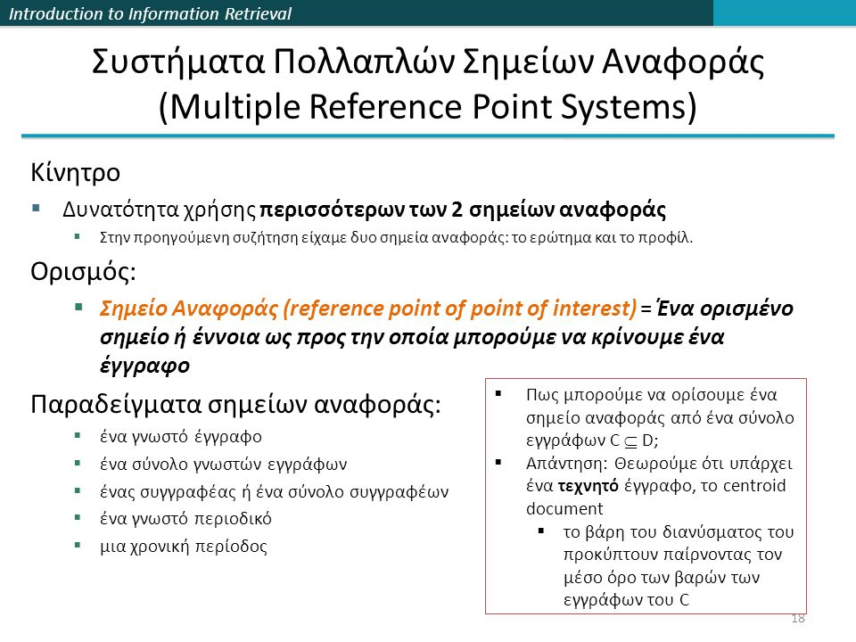 Introduction to Information Retrieval 18 Συστήματα Πολλαπλών Σημείων Αναφοράς (Multiple Reference Point Systems) Κίνητρο  Δυνατότητα χρήσης περισσότε