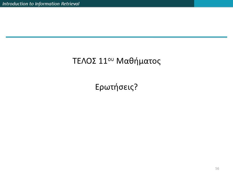 Introduction to Information Retrieval ΤΕΛΟΣ 11 ου Μαθήματος Ερωτήσεις 56