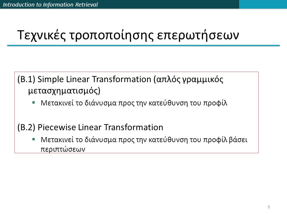 Introduction to Information Retrieval 50 Implicit rating Obtaining User Input