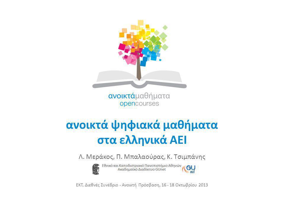 ανοικτά ψηφιακά μαθήματα στα ελληνικά ΑΕΙ Λ.Μεράκος, Π.