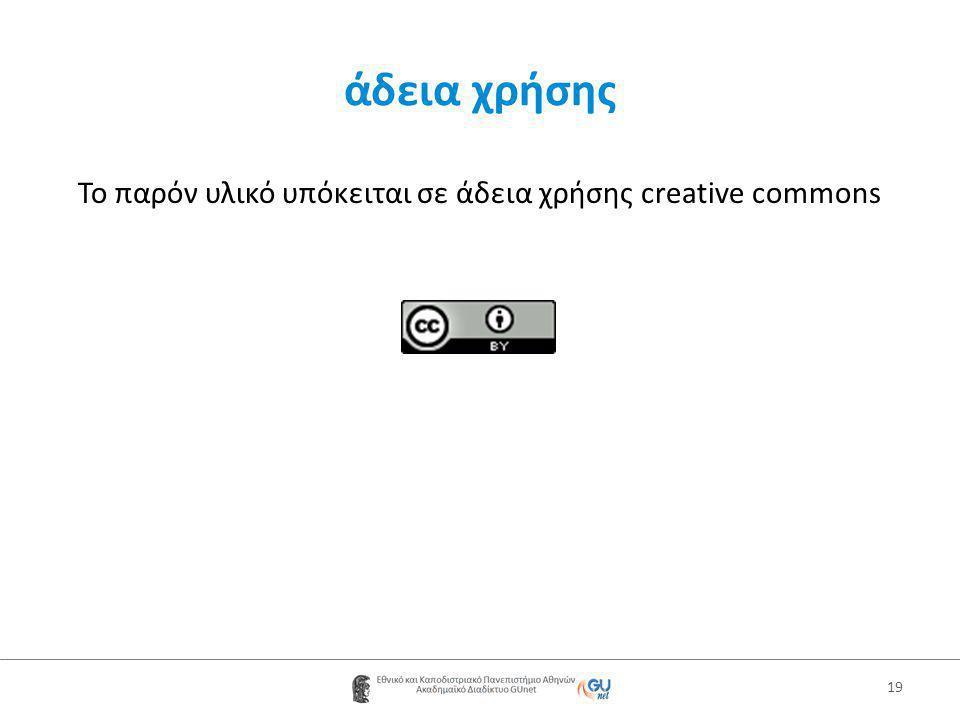 άδεια χρήσης Το παρόν υλικό υπόκειται σε άδεια χρήσης creative commons 19