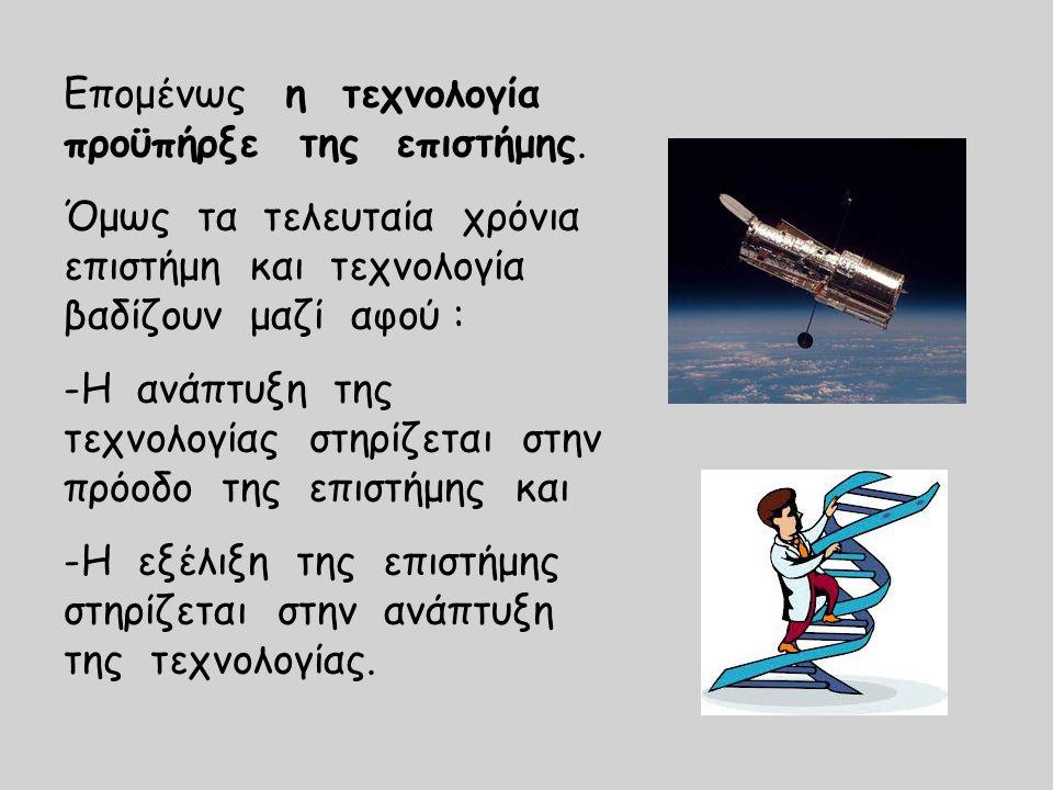 Δείτε βίντεο για τα τηλεσκόπια(η τεχνολογία στηρίζει την ανάπτυξη της επιστήμης) http://photodentro.edu.gr/video/handle/8522 /677 Δείτε βίντεο για την εξέλιξη της επιστήμης όσον αφορά την κλωνοποίηση ανθρώπινων εμβρυικών βλαστοκυττάρων http://gr.euronews.com/2013/05/16/us- breakthrough-in-stem-cell-research/ • ΣΗΜΕΊΩΣΗ ΕΠΙΛΈΞΤΕ ΤΗΝ ΗΛΕΚΤΡΟΝΙΚΉ ΔΙΕΎΘΥΝΣΗ ΜΕ ΑΡΙΣΤΕΡΌ ΚΛΊΚ ΚΆΝΤΕ ΔΕΞΊ ΚΛΙΚ ΠΆΝΩ ΤΗΣ ΣΤΟΝ ΠΊΝΑΚΑ ΠΟΥ ΕΜΦΑΝΊΖΕΤΑΙ ΕΠΙΛΈΞΤΕ ΆΝΟΙΓΜΑ ΥΠΕΡ- ΣΎΝΔΕΣΗΣ