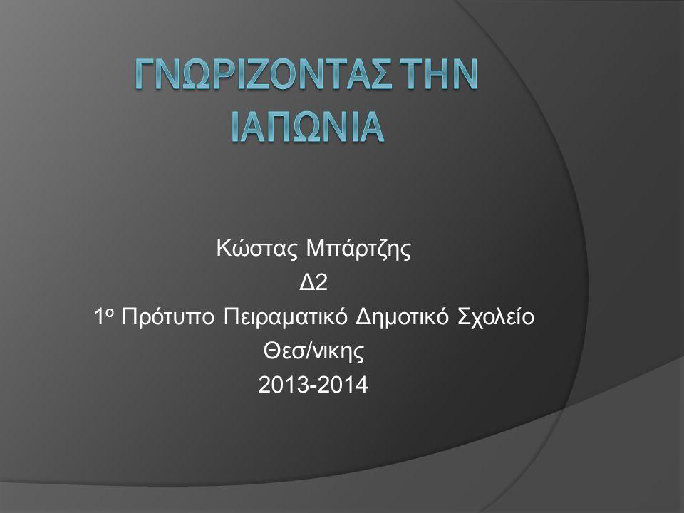 Κώστας Μπάρτζης Δ2 1 ο Πρότυπο Πειραματικό Δημοτικό Σχολείο Θεσ/νικης 2013-2014