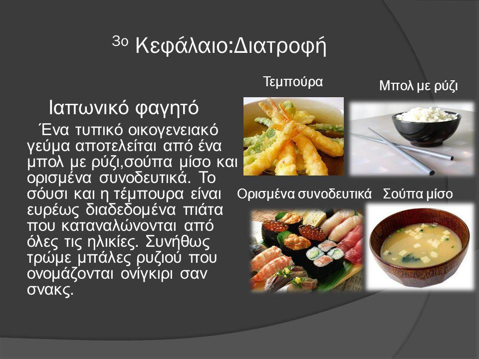 3ο Κεφάλαιο:Διατροφή Ιαπωνικό φαγητό Ένα τυπικό οικογενειακό γεύμα αποτελείται από ένα μπολ με ρύζι,σούπα μίσο και ορισμένα συνοδευτικά.