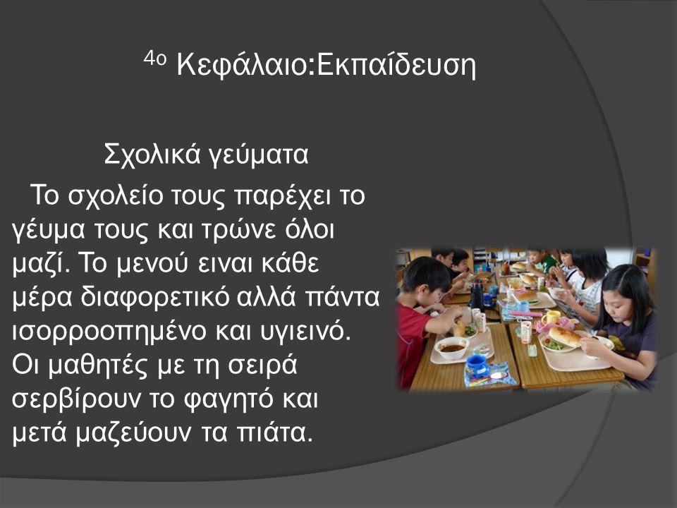 4ο Κεφάλαιο:Εκπαίδευση Σχολικά γεύματα Το σχολείο τους παρέχει το γέυμα τους και τρώνε όλοι μαζί.