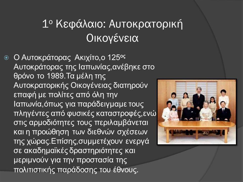 4ο Κεφάλαιο:Εκπαίδευση Μαθήματα Κάθε τάξη έχει 30 με 40 μαθητές.