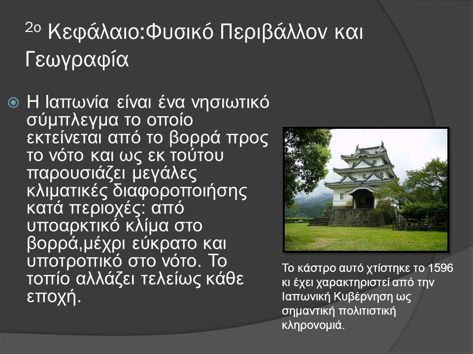 5ο Κεφάλαιο: Ετήσιες πολιτιστικές εκδηλώσεις Η Ημέρα των Παιδιών Στις 5/5 ου οι οικογένειες υψώνουν τους κοϊνόμπορι στους κήπους των σπιτιών τους.