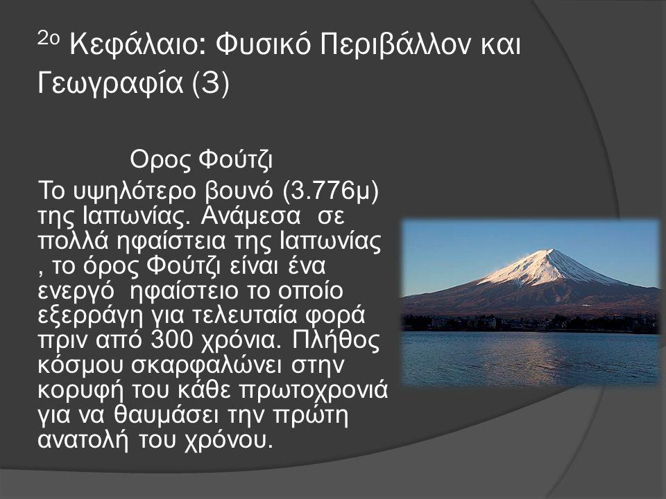 2ο Κεφάλαιο: Φυσικό Περιβάλλον και Γεωγραφία (3) Ορος Φούτζι Το υψηλότερο βουνό (3.776μ) της Ιαπωνίας.