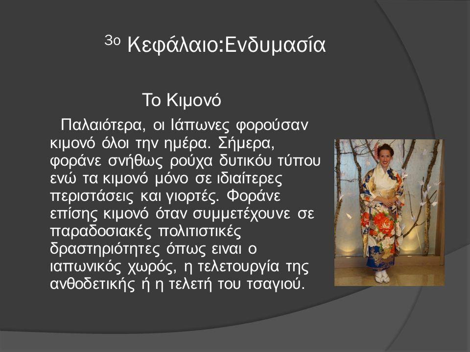 3ο Κεφάλαιο:Ενδυμασία Το Κιμονό Παλαιότερα, οι Ιάπωνες φορούσαν κιμονό όλοι την ημέρα.