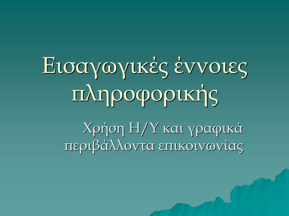 Παπαδάκης Σ.– Χατζηπέρης Ν «Βασικές Δεξιότητες στις ΤΠΕ» 12 Παπαδάκης Σ.