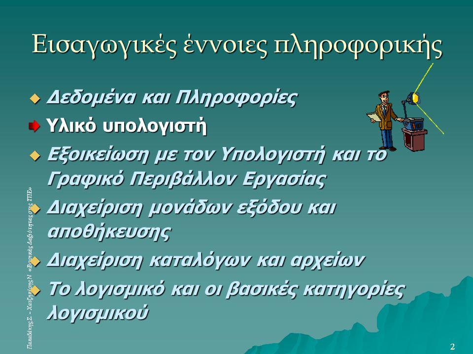 Παπαδάκης Σ.– Χατζηπέρης Ν «Βασικές Δεξιότητες στις ΤΠΕ» 13 Παπαδάκης Σ.