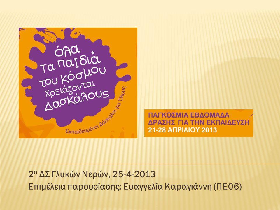 2 ο ΔΣ Γλυκών Νερών, 25-4-2013 Επιμέλεια παρουσίασης: Ευαγγελία Καραγιάννη (ΠΕ06)
