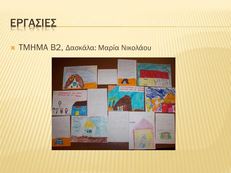  ΤΜΗΜΑ Β2, Δασκάλα: Μαρία Νικολάου