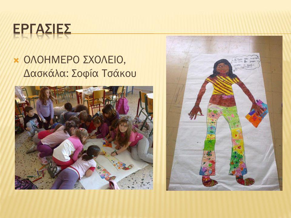  ΟΛΟΗΜΕΡΟ ΣΧΟΛΕΙΟ, Δασκάλα: Σοφία Τσάκου