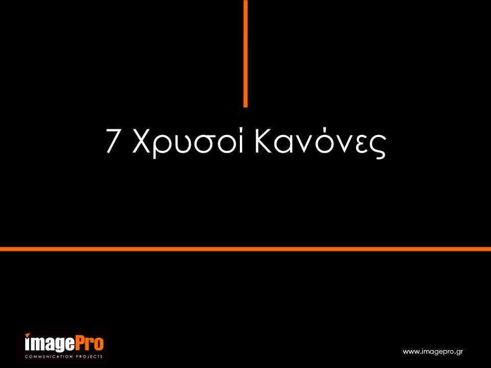 www.imagepro.gr 7 Χρυσοί Κανόνες