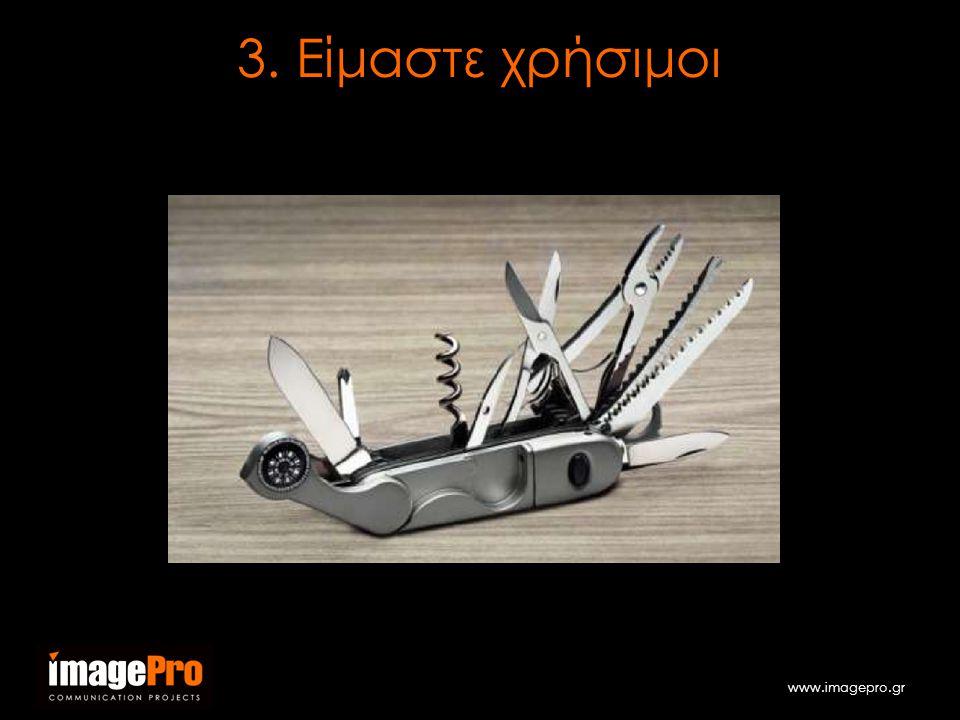 www.imagepro.gr 3. Είμαστε χρήσιμοι