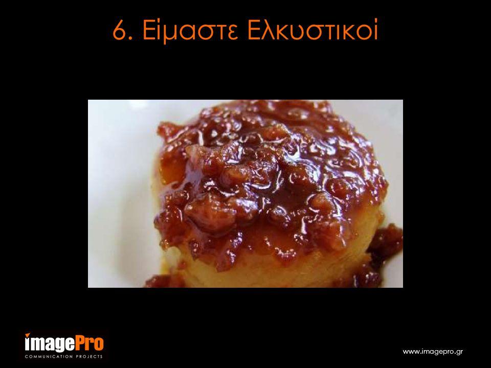 www.imagepro.gr 6. Είμαστε Ελκυστικοί