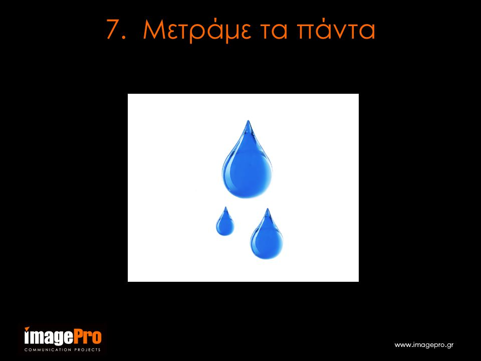 www.imagepro.gr 7. Μετράμε τα πάντα