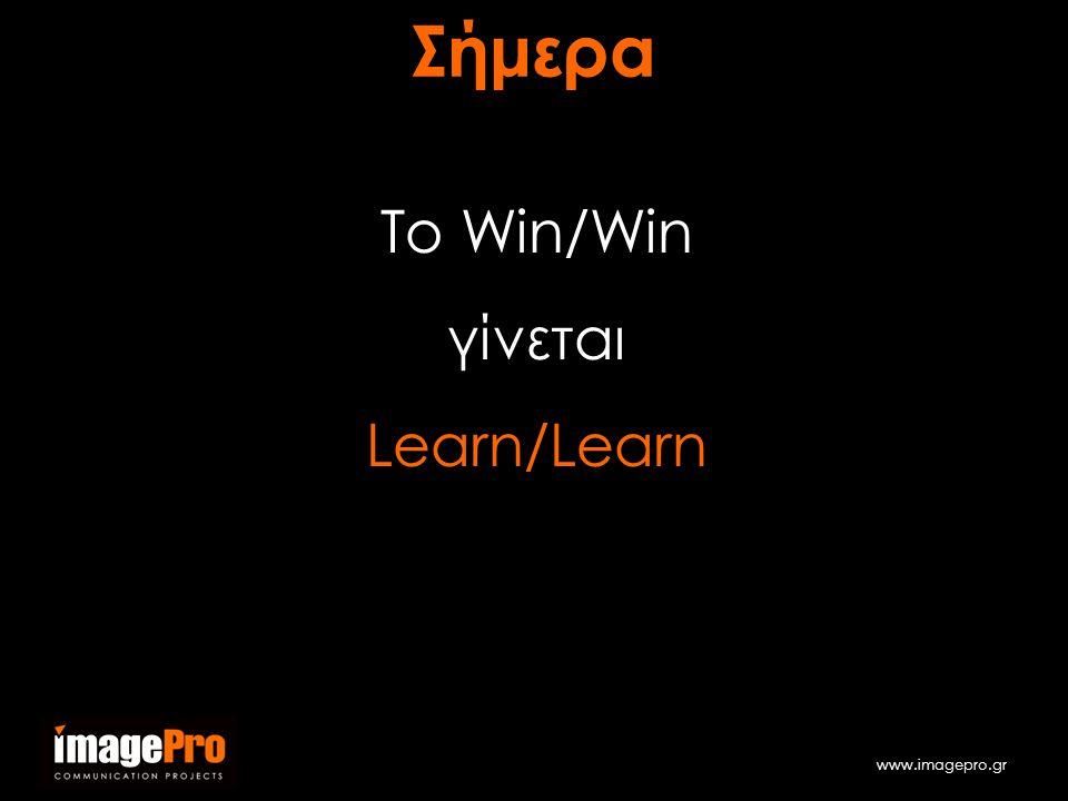 www.imagepro.gr To Win/Win γίνεται Learn/LearnΣήμερα